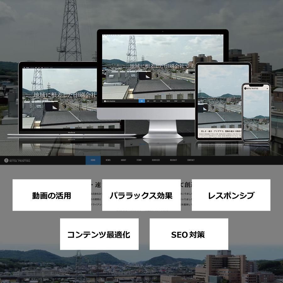 ウェブサイトのイメージ画像