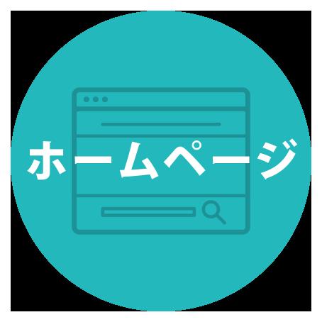 ホームページ制作のイメージアイコン