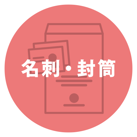 名刺・封筒のイメージアイコン
