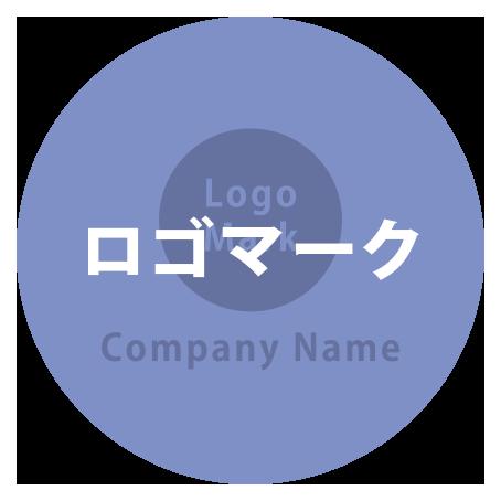 ロゴマークのイメージアイコン