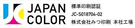 japancolor認証ロゴ