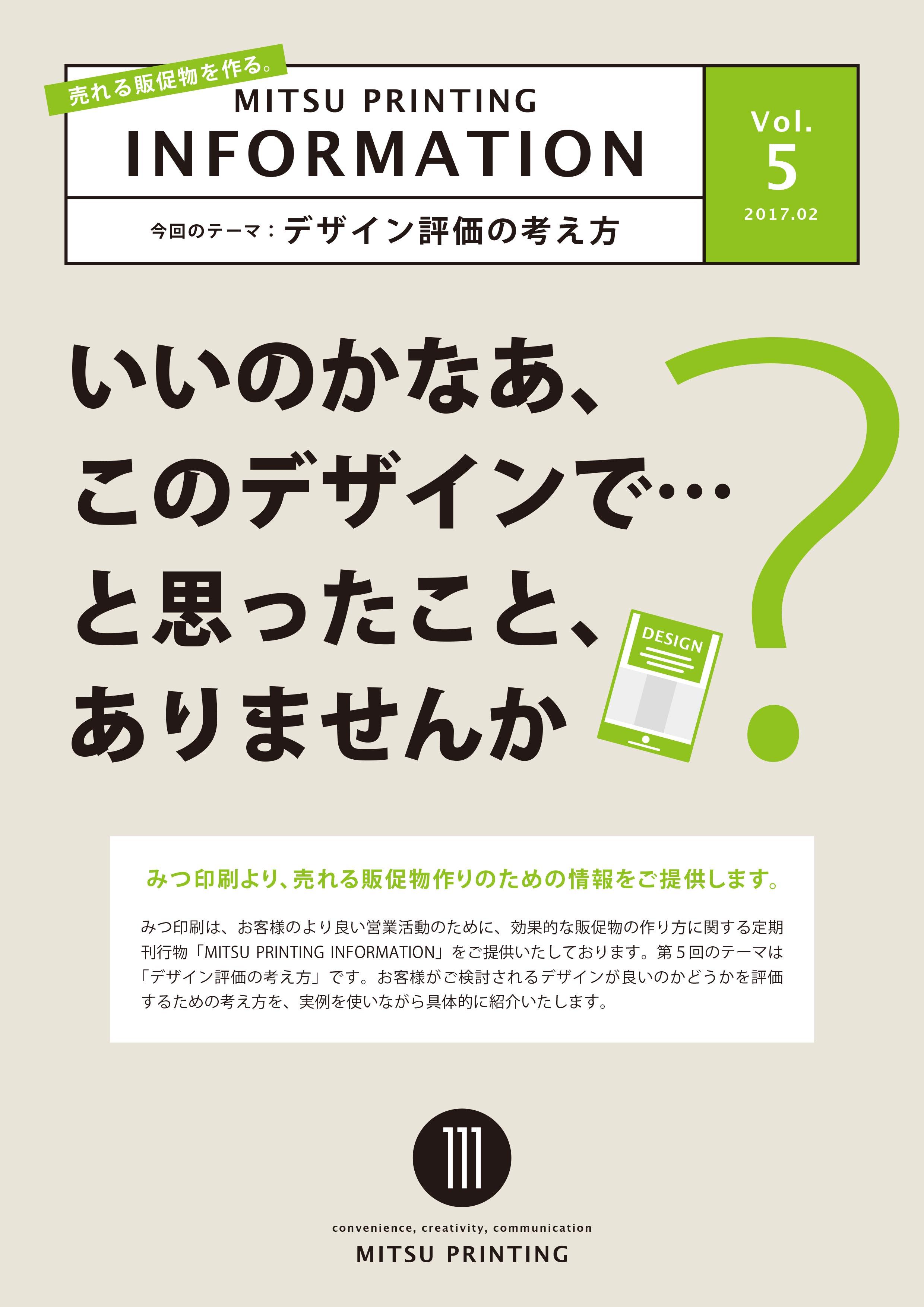 Mitsu Printing Information Vol.5 「デザイン評価の考え方」