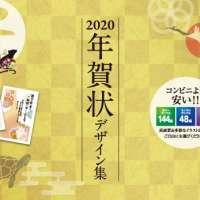 2020年賀見本ページ用サムネイル