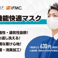 高機能快適マスク販売のお知らせ サムネイル