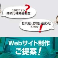 持続化補助金を活用したWeb制作