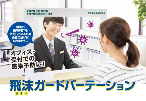 「飛沫ガードパーテーション」販売開始のお知らせ