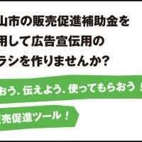 岡山市 販売促進補助金を活用したチラシ制作