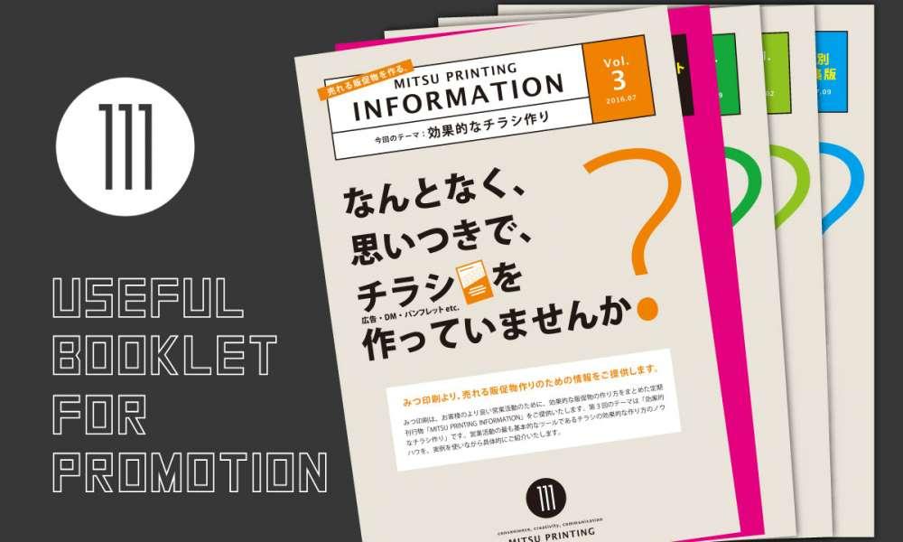 広報・宣伝・販促に役立つ情報紙のイメージ画像