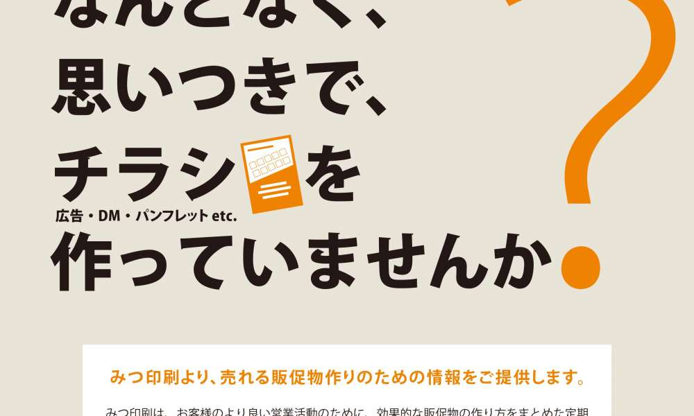 Mitsu Printing Information Vol.3 「効果的なチラシ作り」