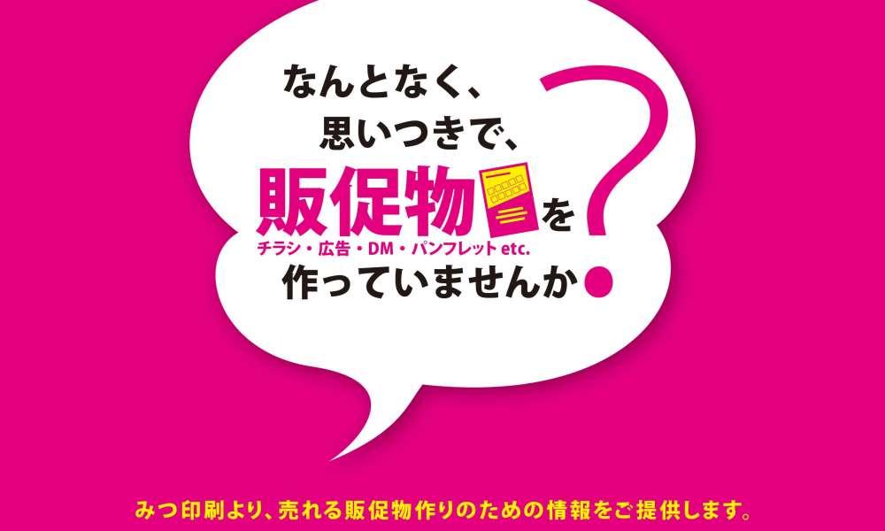 Mitsu Printing Information コンセプト編 「効果的なチラシ作り」