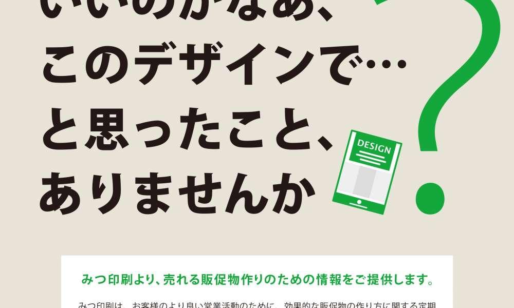 Mitsu Printing Information Vol.4 「デザイン評価の考え方」