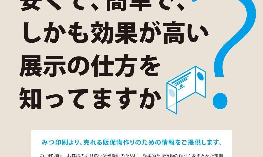 Mitsu Printing Information 特別編集版 「小規模展示会ブースの作り方」